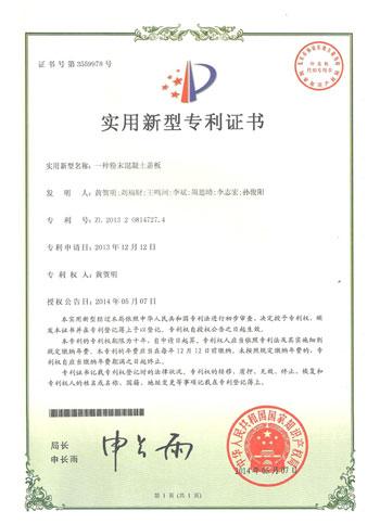 一种粉末混凝土盖板专利证书