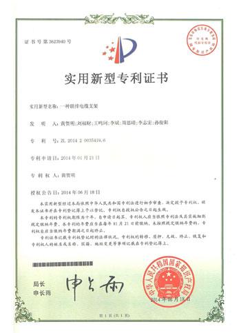 一种联排电缆支架专利证书
