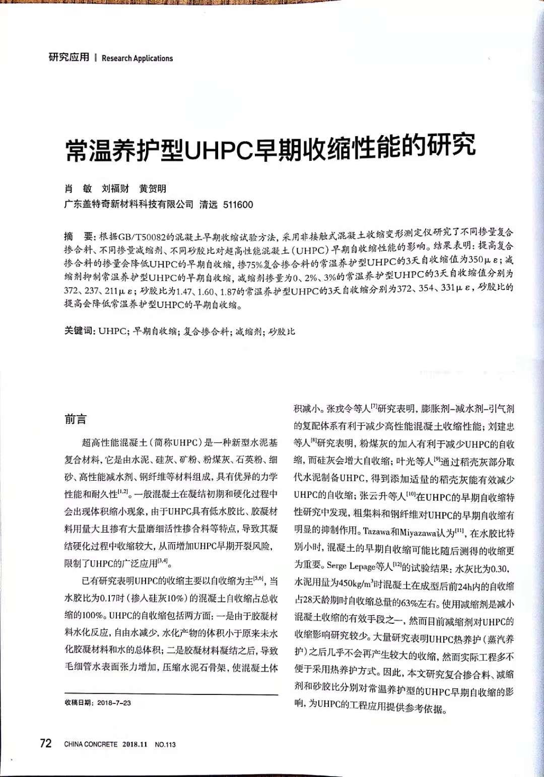 常温养护型UHPC早期收缩性能的研究
