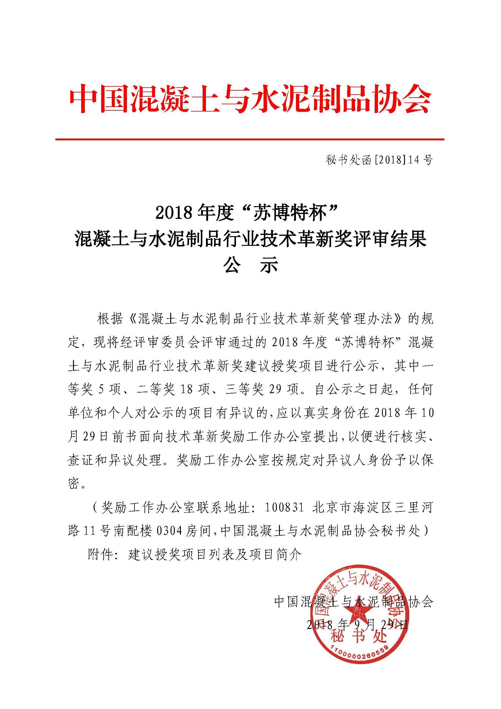 秘书处函[2018]14号2018年度技术革新奖评审结果公示 _页面_01